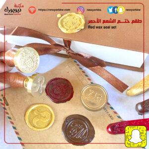 أختام Stamp مكتبة نيويورك الكويت